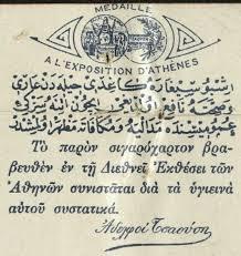 Sigara tüketimi ve Osmanlı'da Pipo ve Tütün