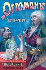 Osmanlı'da Tütün